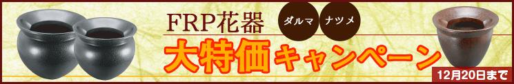 FRP花器キャンペーン