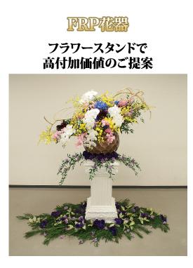 FRP花器パンフレット