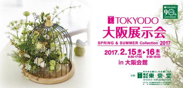 東京堂大阪展示会 2107