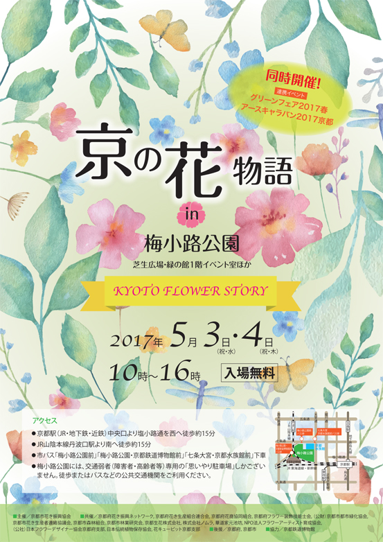 京の花物語_表面