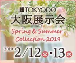 東京堂 大阪展示会2019