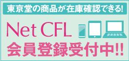 東京堂の商品がいつでも発注できる! NetCFL会員登録受付中!!
