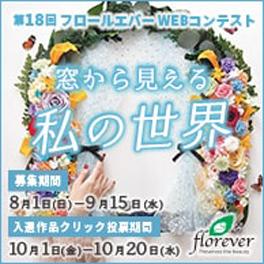 フロールエバー 第18回ウェブコンテスト